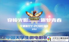 2018年第五届中国2018世界杯指定投注网生微电影创作大赛