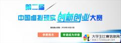 2018年第二届中国虚拟现实创新创业大赛