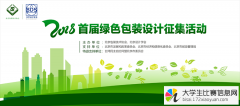 首届绿色包装设计征集活动