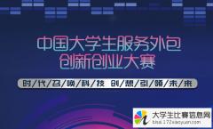 第十届中国开户送体验金网站大全生服务外包创新创业大赛