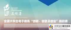 """第九届全国开户送体验金网站大全生电子商务""""创新、创意及创业""""挑战赛"""