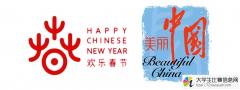 2019欢乐春节—全球华人新春摄影大赛