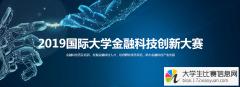 2019国际2018世界杯指定投注网金融科技创新大赛