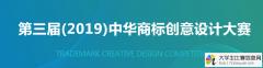 第三届(2019)中华商标创意设计大赛