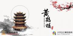 """""""全球华人咏黄鹤""""第二届黄鹤楼情诗大赛"""