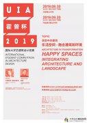 2019UIA-霍普杯国际开户送体验金网站大全生建筑设计竞赛