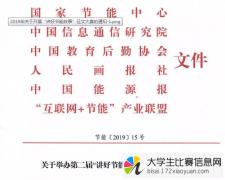 """第二届""""讲好节能故事""""征文大赛"""