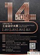 第14届中国五金产品工业设计大赛