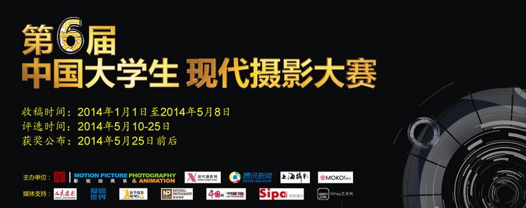 第6届中国大学生现代摄影大赛