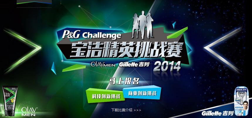 2014宝洁精英挑战赛