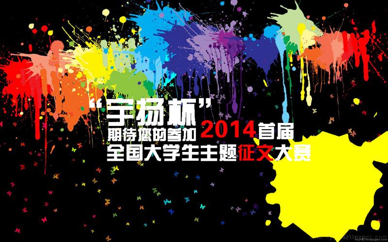 """2014年首届全国大学生""""宇扬杯""""主题征文比赛"""