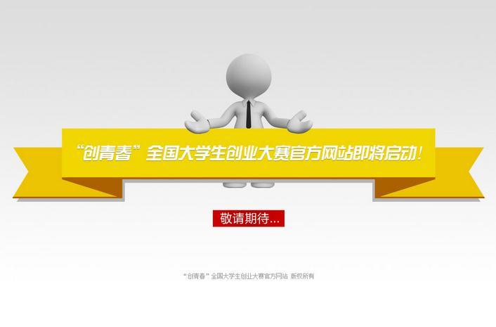 """2014年""""创青春""""全国大学生创业大赛"""