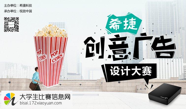 希捷创意广告设计大赛图片