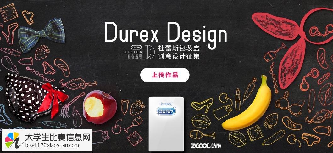 杜蕾斯包装创意图案设计大赛图片
