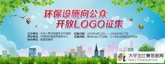 生态环境部征集环保设施向公众开放LOGO