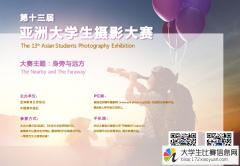 2018年亚洲开户送体验金网站大全生摄影大赛