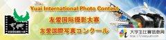 第五届友爱国际摄影大赛