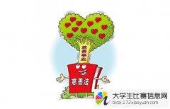 """民政部征集""""中华慈善日""""视觉识别系统设计(LOGO)"""
