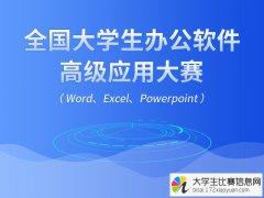 2018年全国2018世界杯指定投注网生办公软件高级应用大赛(Word、Excel、Powerpoint)