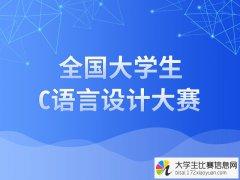 2018年全国开户送体验金网站大全生C语言设计大赛
