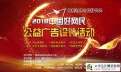 2018中国好网民公益设计活动