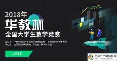 2018年华教杯全国2018世界杯指定投注网生数学竞赛