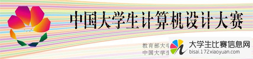 2019年(第12届)中国开户送体验金网站大全生计算机设计大赛
