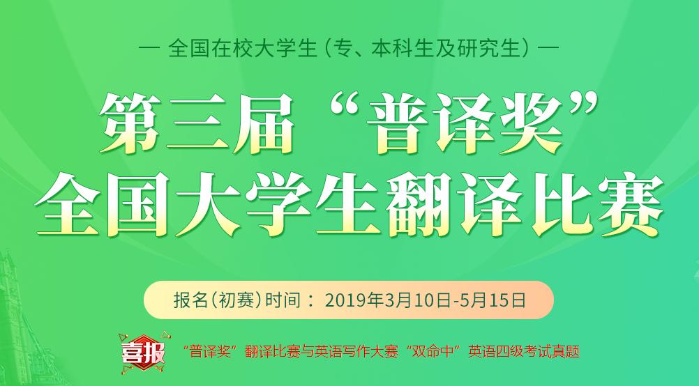 """2019年第三届""""普译奖""""全国开户送体验金网站大全生翻译比赛"""